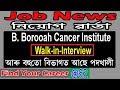 JOB News    Latest Assam Job Notifications    Find Your Career@62 thumbnail