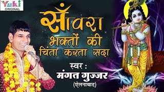 Latest Shyam Bhajan 2018 : साँवरा भक्तों की चिन्ता करता सदा : Mangat Gujjar : Sanwra Bhakto Ki