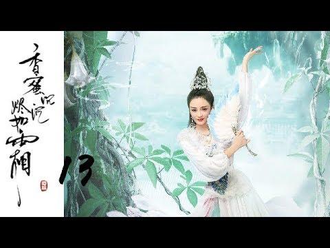 【ENG SUB】【香蜜沉沉烬如霜】Ashes Of Love——13(杨紫、邓伦领衔主演的古装神话剧)