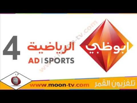 تردد قناة ابو ظبي الرياضية فور اتش دي Abu Dhabi Sports 4 HD