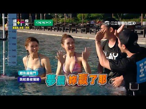 史上最嚴肅的鯉魚躍龍門!!【可青彈跳力十足!!】綜藝玩很大