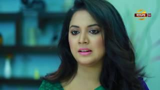 Drama Serial | Bou Bibi Begum (Promo) |  Bangla TV