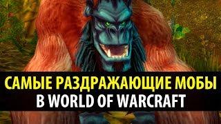 Бессмысленный Топ: Самые Раздражающие Мобы в World of Warcraft