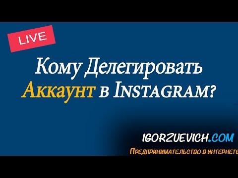 Kому Делегировать Ведение Аккаунта в Инстаграм? | Игорь Зуевич Instagram Live