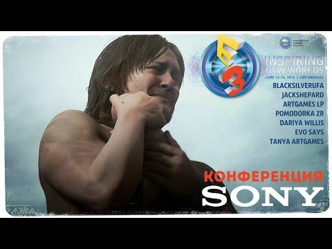 неСерьезная E3:  SONY ● GOD OF WAR, DAYS GONE, RESIDENT EVIL VII, DEATH STRANDING ETC.