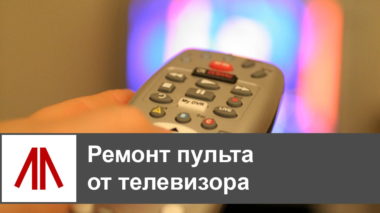 Своими руками ремонт пульта для телевизора