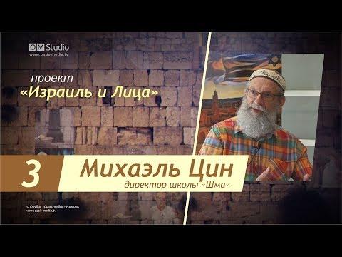 """""""Израиль и Лица"""" в гостях у Михаэля Цина. Часть 3"""
