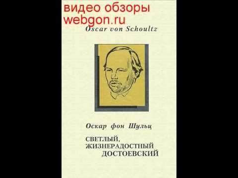 Светлый, жизнерадостный Достоевский скачать отзывы в