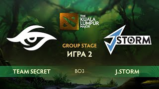 Team Secret vs J.Storm (карта 2), The Kuala Lumpur Major | Групповой этап