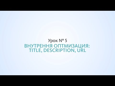 Внутренняя оптимизация: title, description, URL - Урок №5, Школа SEO