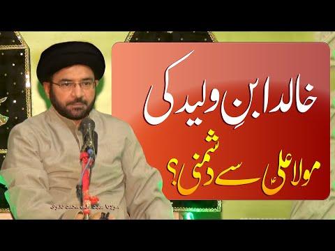 Khalid Ibn-E-Waleed Ki Maula Ali (a.s) Sy Dushmani.. | Maulana Syed Ali Muhammad Naqvi | 4K
