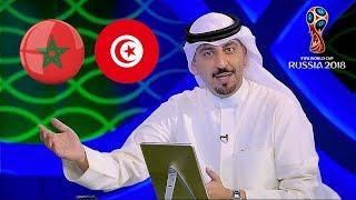 توقعات المحللين الكويتيين لمنتخب المغرب ومنتخب تونس في كأس العالم 2018
