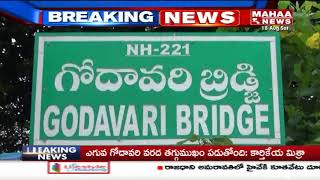 Water Level Rising In Bhadrachalam Godavari | Mahaa news