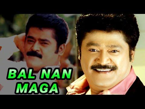 Bal Nan Maga 1995: Full  Kannada Movie video