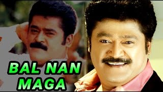 Bal nan Maga 1995: Full  Kannada Movie