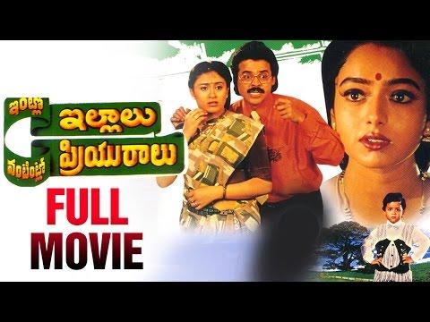 Intlo Illaalu Vantintlo Priyuralu Telugu Full Movie | Venkatesh | Soundarya | Brahmanandam | Koti Photo Image Pic