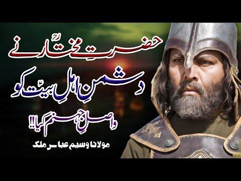 Hazrat Mukhtar Ny Dushman-E-Ahlebait (a.s) Sy Inteqaam Liya | Maulana Waseem Abbas Malik | 4K