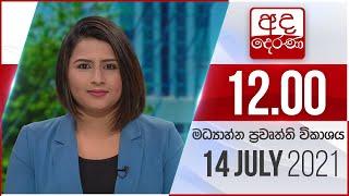 2021.07.14 | Ada Derana Lunch Time News Bulletin