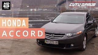 Honda Accord 8 — Тест-драйв (Сити Драйв)  / Хонда Аккорд 8 — Test-Drive 0-100 (City Drive)