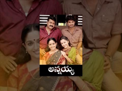 Annayya - Telugu Full Lenght Movie [HD] - Mohanlal, Kavya Madhavan
