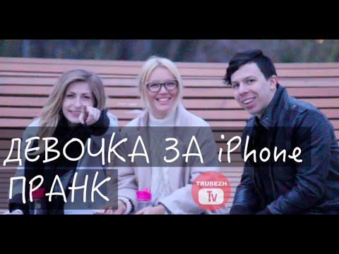 Знакомство за iPhone // Пранк Пикап