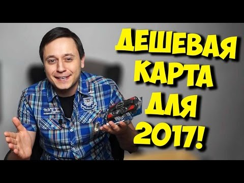 БЮДЖЕТНАЯ ВИДЕОКАРТА ДЛЯ ИГР В 2017 / ТАЩИТ В КС ГО И ГТА5?