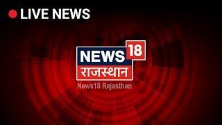 News18 Rajasthan LIVE TV | Rajasthan News 24X7 | राजस्थान समाचार LIVE