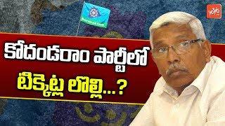 Kodandaram's TJS Party MLA Candidates Internal Clashes | Telangana Elections