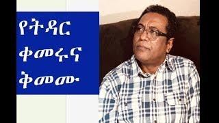 Demoz Abebe