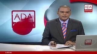 Ada Derana First At 9.00 - English News 08.08.2018