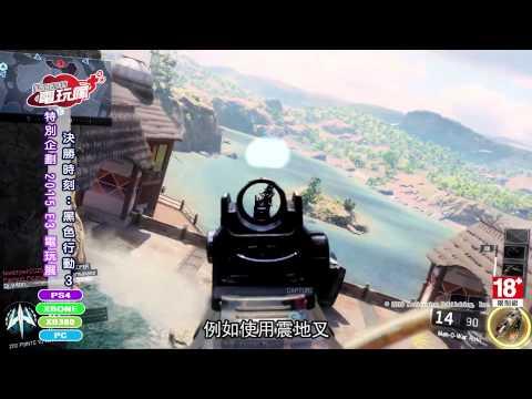 台灣-巴哈姆特電玩瘋-20150625 《決勝時刻:黑色行動 3 Call of Duty: Black Ops III》E3 2015 遊戲介紹