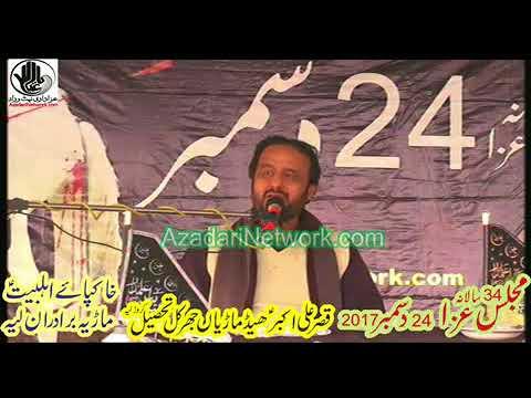 Zakir Saqlain Ghallu ||Majlis 24 Dec.2017 Jharkal Layyah||