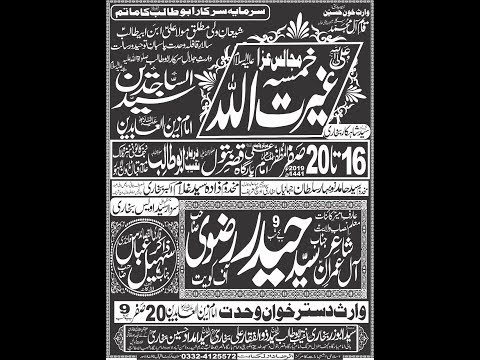 Live 5 Days Majlis 16-20 safar 2019 qasr e batool iqbal town lahore  ( Busazadari Network 2 ) 3 Day