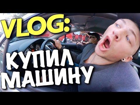 VLOG: КУПИЛ МАШИНУ - Peugeot 207cc / Андрей Мартыненко