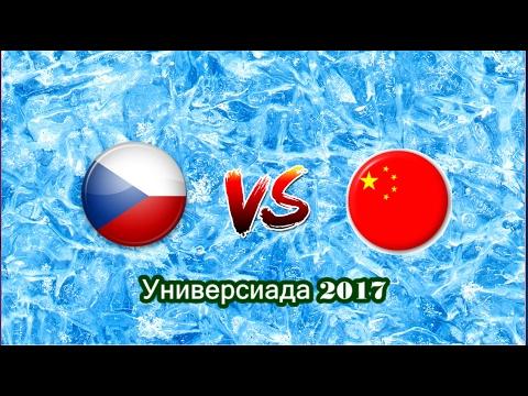 ХОККЕЙ. Универсиада-2017. Товарищеский матч. Чехия-Китай. Прямая Трансляция.