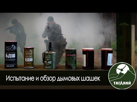 [Обзор от СК Таганай] Дымовые шашки - испытание сертифицированных дымов (RAG, Страйкарт, PyroFX)