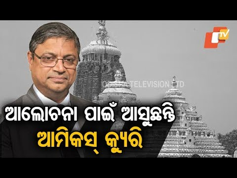 Srimandir reforms    SC appointed amicus curiae to visit Puri today