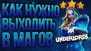 6 MAGES AND DRAGONS BUILD DOTA UNDERLORDS
