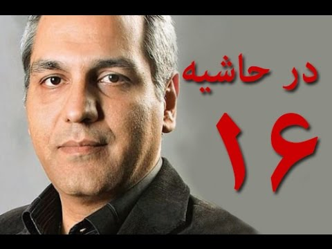 Serial Dar Hashie 24-سریال در حاشیه قسمت 24 - YouTube