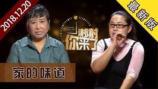 【NEW】涂磊情感《谢谢你来了》20181220:叛逆少女离家出走,二十年后对母痛哭忏悔。