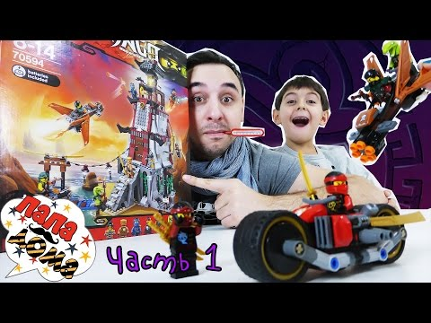 Папа РОБ и ЯРИК: Сборка маяка LEGO NINJAGO Лего Ниндзяго! Часть 1