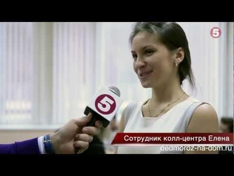 """Служба заказа Деда Мороза """"Русские традиции""""."""