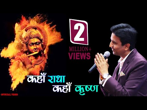 Ho Kaal gati se pare (Krishna Mahima) Dr Kumar Vishwas
