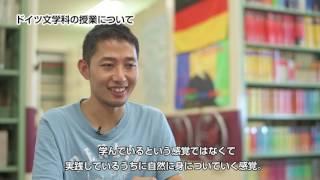 日本大学文理学部18人のストーリー〜ドイツ文学科編〜