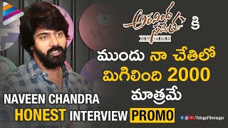 Naveen Chandra Exclusive Interview | Promo | Aravindha Sametha Movie | Jr NTR | Pooja | Trivikram