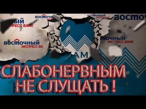 ЛУЧШЕ НЕ СЛУШАЙТЕ | ВОСТОЧНЫЙ ЭКСПРЕССБАНК | Как не платить кредит | Кузнецов | Аллиам