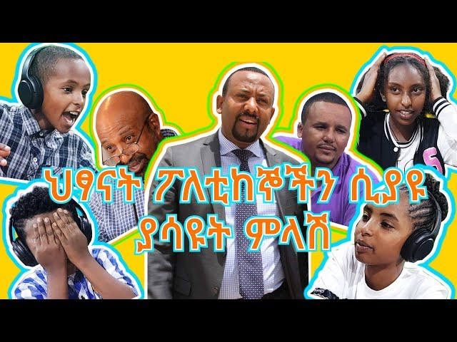 ETHIOPIAN KIDS REACT TO Dr ABIY AHMED