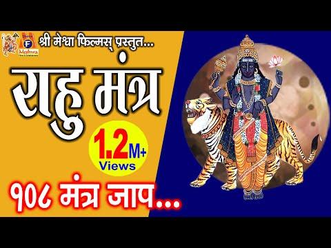 Rahu Mantra Jaap | राहु महादशा के निवारण के लिए इस मंत्र जाप से अच्छा परिणाम प्राप्त होता है thumbnail
