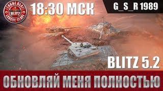 WoT Blitz - Обновляй меня полностью или BlitZ 5.2 - World of Tanks Blitz (WoTB)