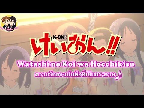 K-ON! - Watashi No Koi Wa Hotch Kiss [Lyrics]